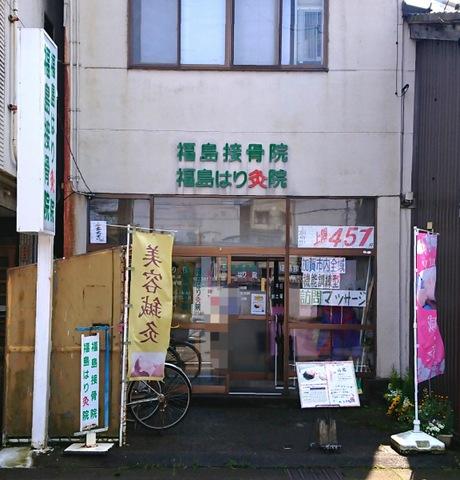 福島接骨院
