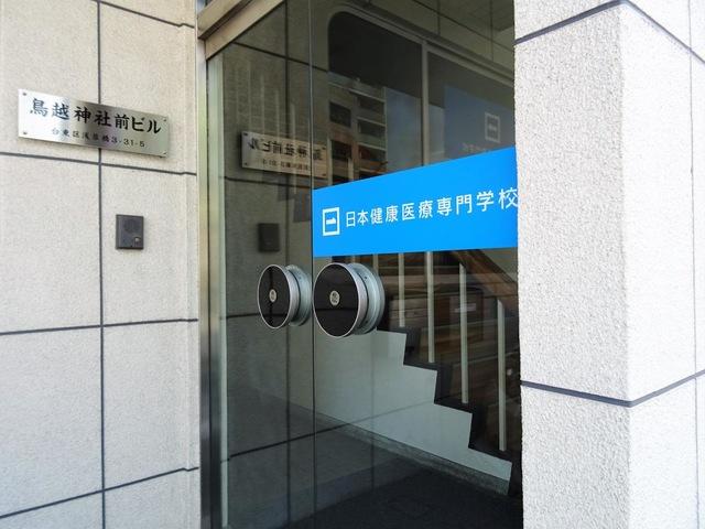 日本健康医療専門学校