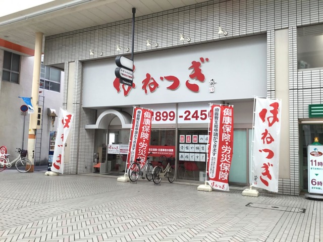 ほねつぎ LoGGia鍼灸院・整骨院 田町店