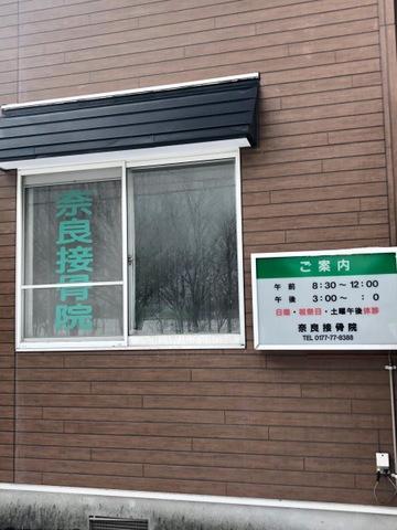 奈良接骨院
