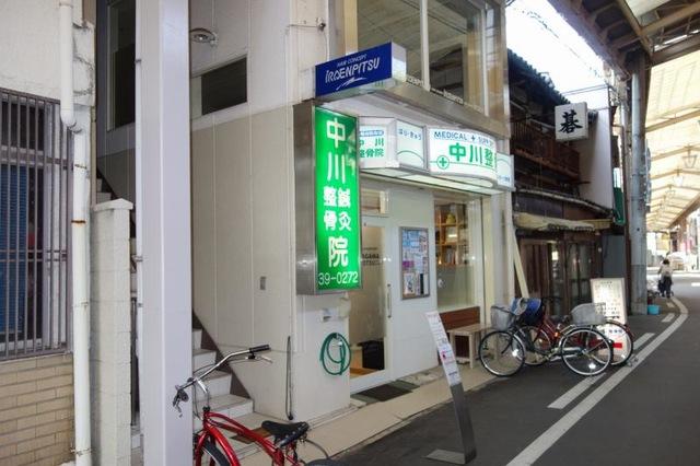 中川鍼灸整骨院