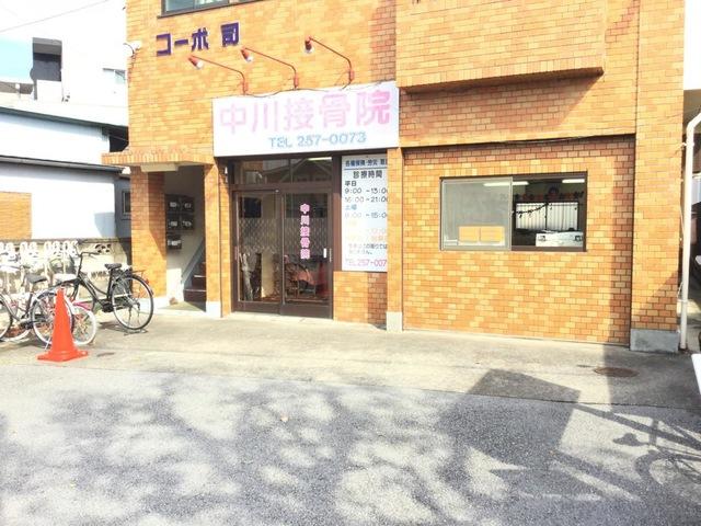 中川接骨院
