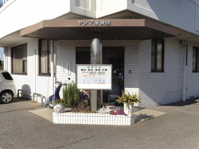 ヤシマ接骨院