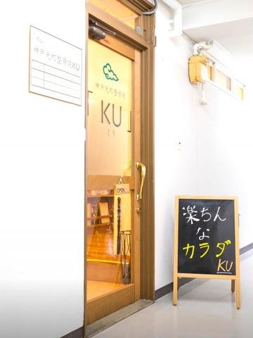 神戸元町整骨院KU