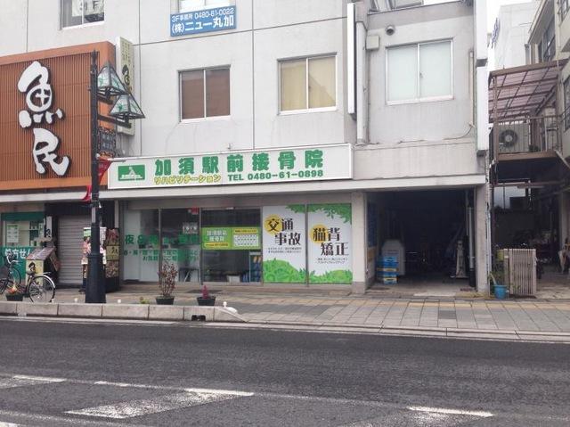 加須駅前接骨院
