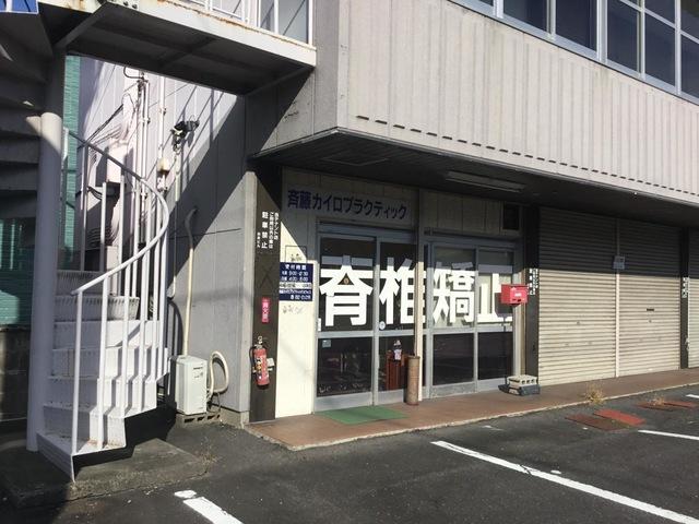 斎藤カイロプラクティックオフィス