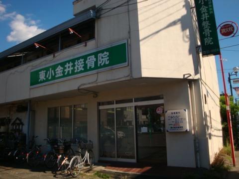 東小金井接骨院
