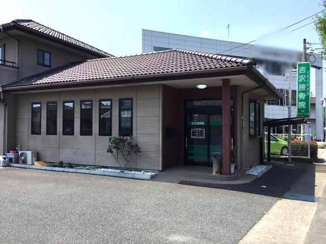 吉沢接骨院