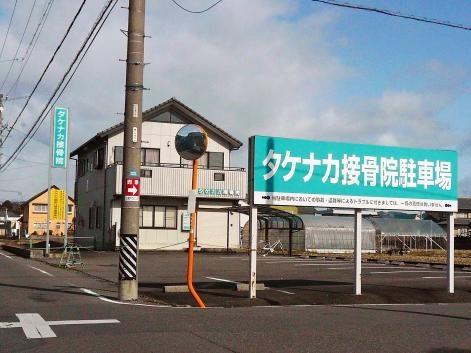 タケナカ接骨院