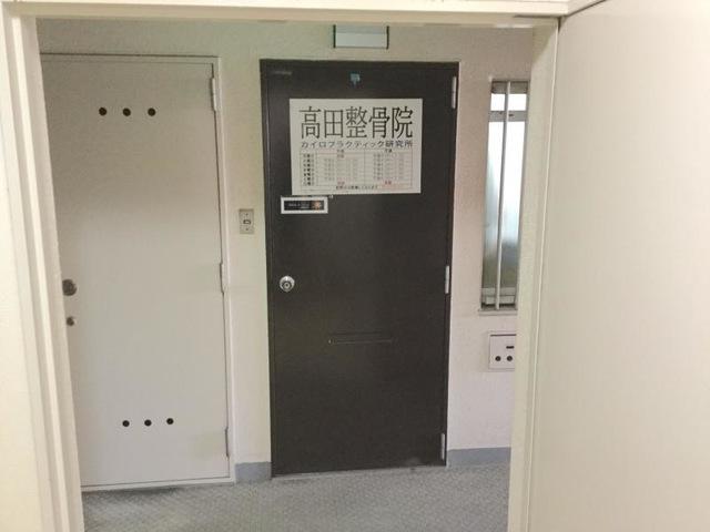 高田整骨院カイロプラクティック研究所