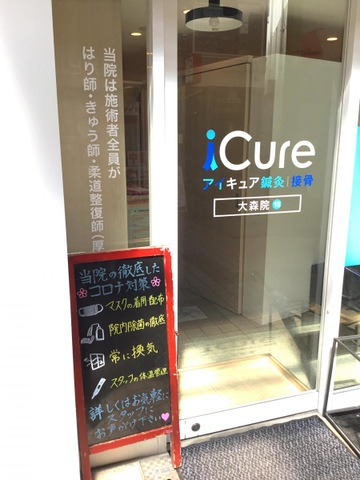 iCure鍼灸接骨院 大森