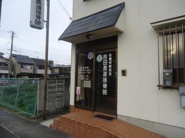 吉田柔道接骨院