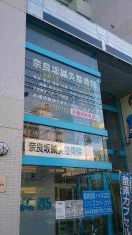 奈良坂鍼灸整骨院
