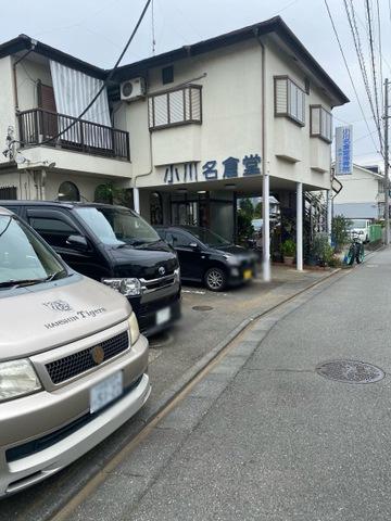 小川名倉堂接骨院