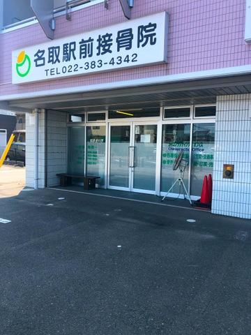 名取駅前接骨院