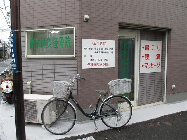 橋本鍼灸接骨院