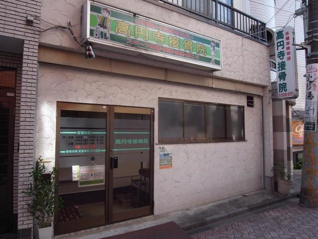 高円寺接骨院