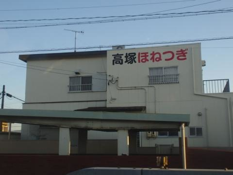 高塚ほねつぎ