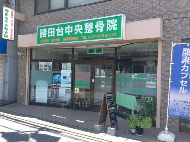 勝田台中央整骨院
