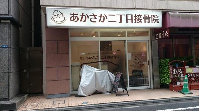 赤坂二丁目整骨院
