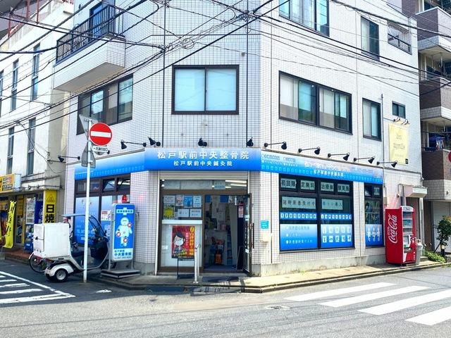 松戸駅前中央整骨院