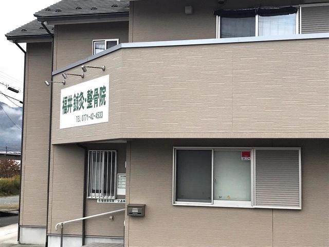 福井鍼灸・整骨院