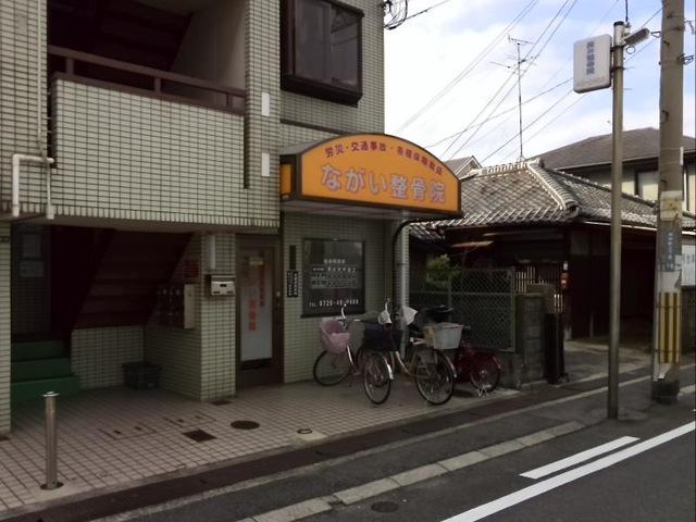 長井整骨院