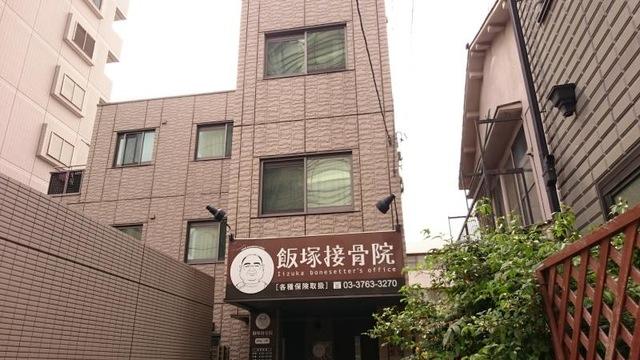 飯塚接骨院