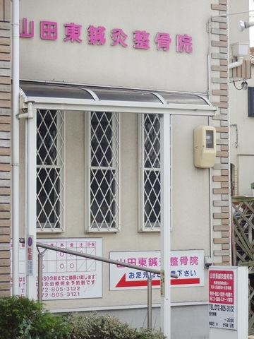山田東鍼灸整骨院
