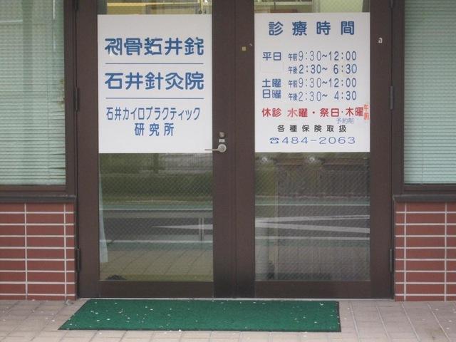 石井カイロプラクティック研究所