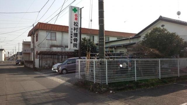 松村接骨院/小山城東分院