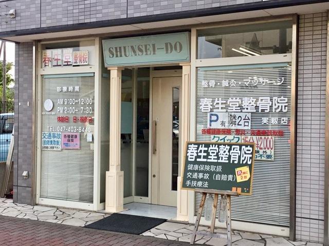 春生堂整骨院実籾店