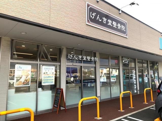 げんき堂整骨院 イオンタウン仙台富沢