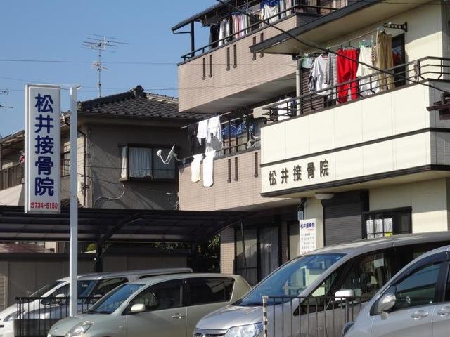 松井接骨院