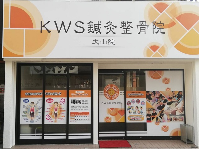 KWS鍼灸院整骨院 大山院