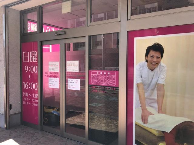 北区上飯田駅前 すずらん鍼灸接骨院