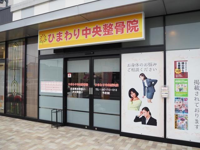 ひまわり中央整骨院 東松戸駅前院
