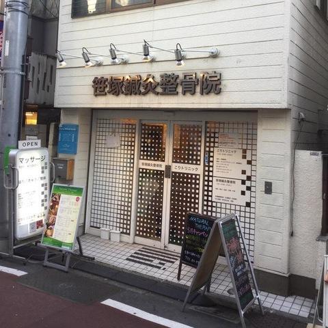 笹塚鍼灸整骨院