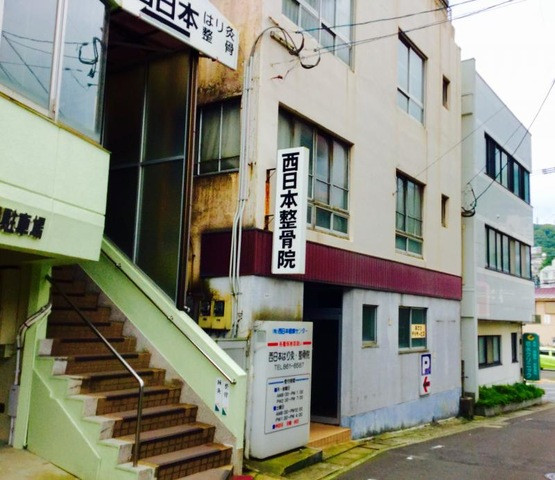 西日本整骨院