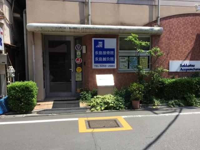永島接骨院