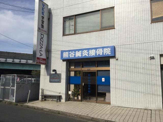熊谷鍼灸接骨院