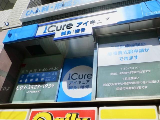 iCure鍼灸接骨院 六本木