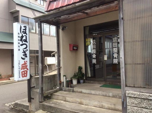 成田整骨院