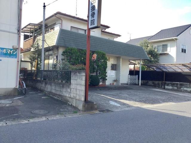 西川田接骨院