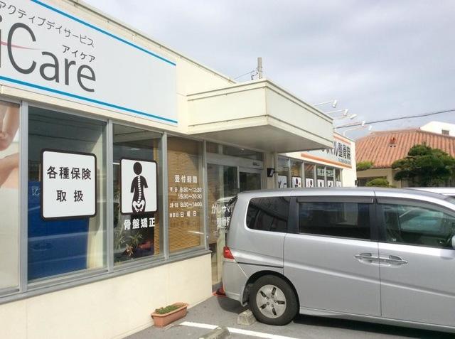 がじゅマル治療院