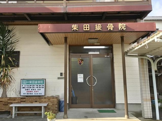柴田接骨院