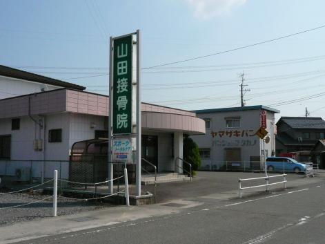 山田接骨院