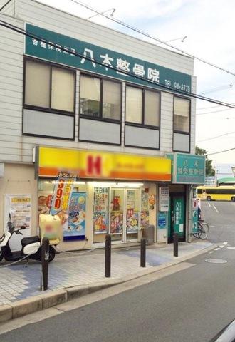 八木鍼灸整骨院摂津富田店