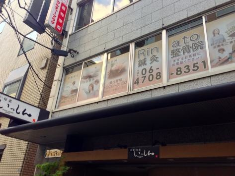 Rinato鍼灸整骨院