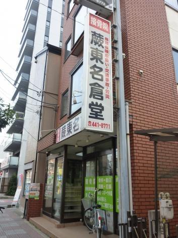 蕨東名倉堂